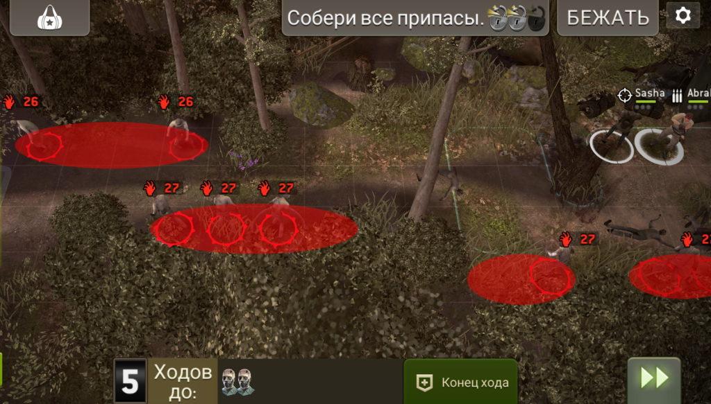 Миссия В леса (Into the Woods) зоны респауна