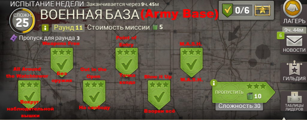 Турнир Военная база (Army Base)
