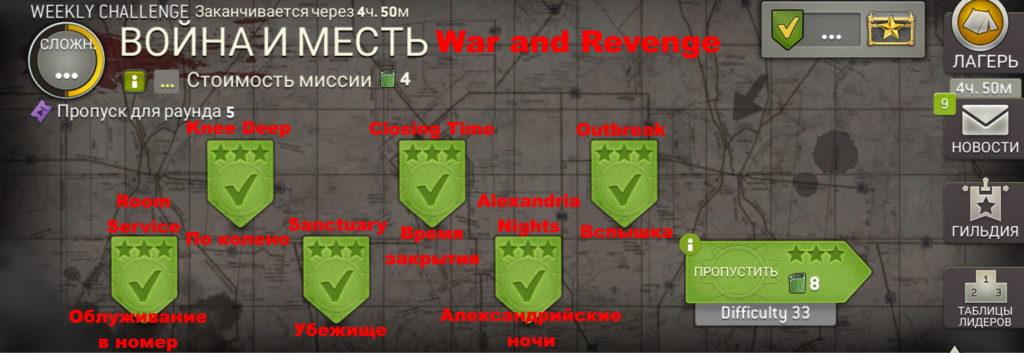 Турнир Война и месть (War abd Revenge)