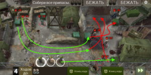 Миссия Вокруг наблюдательной вышки (All Around the Watchtower) 3-4 ход