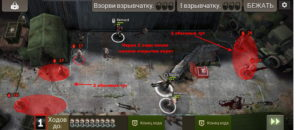 Миссия Взорви всё (Point of Entry) подкрепление через 2 хода