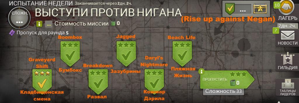 Турнир Выступи против Нигана (Rise up against Negan)