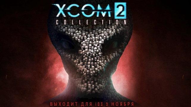 XCOM 2 скоро на iOS