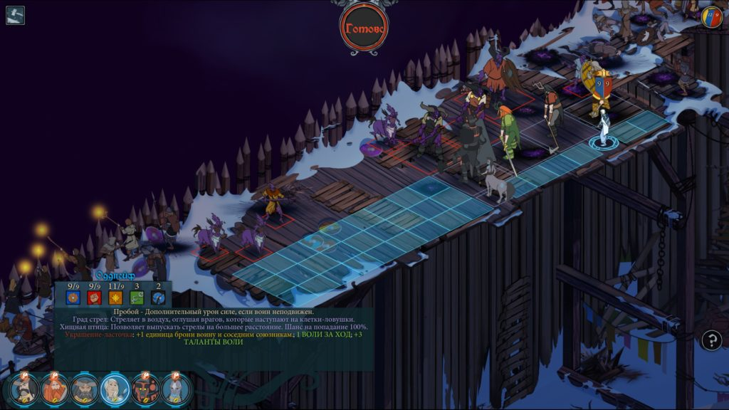 Битва на стене волна 1